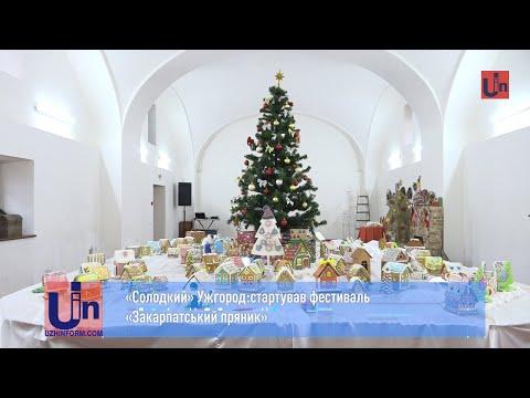 «Солодкий» Ужгород:стартував фестиваль «Закарпатський пряник»