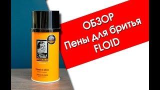 Обзор на пену для бритья от Floid (Флойд)
