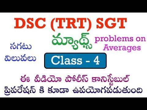 DSC (TRT) SGT MATHS CLASS 4 (Averages all methods) IN TELUGU BY manavidya