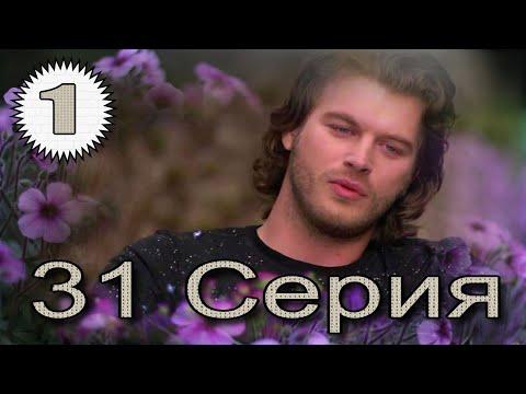 Запретная любовь турецкий сериал на русском языке смотреть онлайн 31 серия