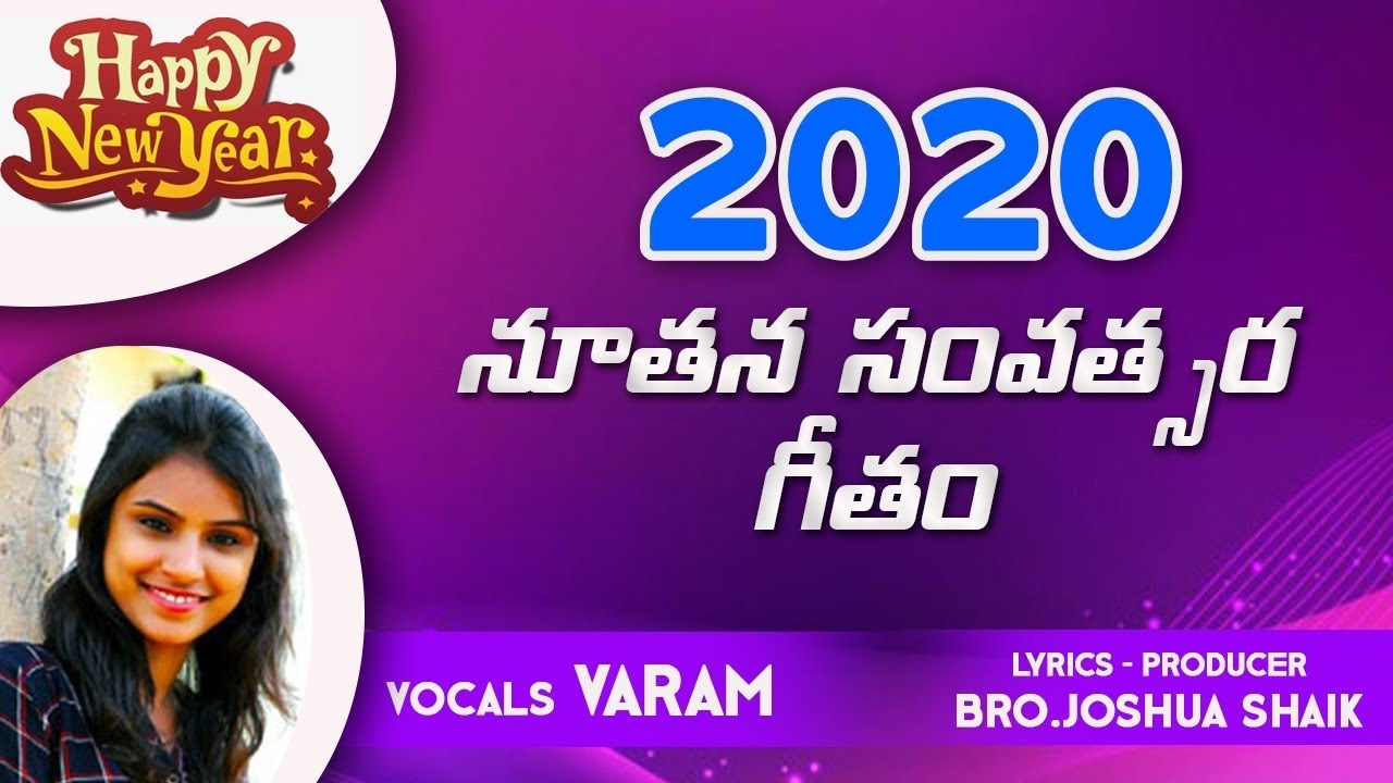 ఎన్నెన్నో మేళ్ళు| LATEST NEW TELUGU CHRISTIAN SONGS 2019| Joshua Shaik| KY Ratnam| Varam