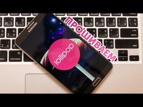 Как прошить Android 5.0 Lollipop на Galaxy Note 3 SM-N900