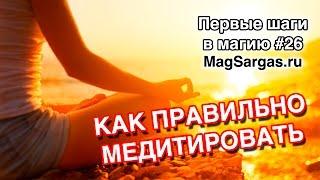 Медитации, Как Правильно Медитировать - Маг Sargas(, 2016-01-05T14:23:53.000Z)