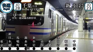【全区間車内放送】JR総武快速線東京始発 快速 千葉 東京~千葉(JRE217系 ドアチャイム付き)
