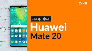 Розпакування смартфона Huawei Mate 20 / Unboxing Huawei Mate 20