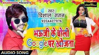 Vishal Gagan Holi 2019    भउजी के चोली Google पर खोजता    Superhit Holi Song 2019