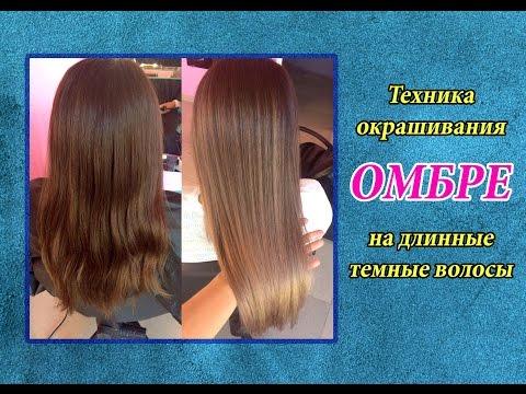 ОМБРЕ НА ТЕМНЫХ ВОЛОСАХ | Техника окрашивания волос OMBRE | Омбре на длинные темные волосы