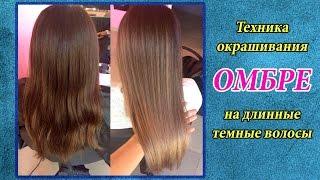 ОМБРЕ НА ТЕМНЫХ ВОЛОСАХ | Техника окрашивания волос OMBRE | Омбре на длинные темные волосы(Существует множество техник окрашивания волос. Самые популярные из них - омбре, шатуш, балаяж. В этом видео..., 2016-08-14T13:25:41.000Z)