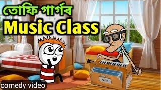 Download lagu তোফি গাৰ্গৰ Music Class🤣🔥   assamese comedy video    bhondu party