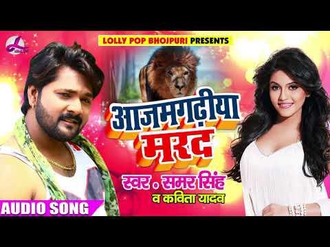 Samar Singh का 2018 का New भोजपुरिया धमाका - आज़मगढ़ीया मरद - Azamgarhiya Marad - Bhojpuri Songs