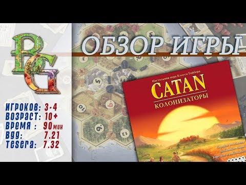 Настольная игра Колонизаторы \\ Catan  Обзор