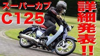 【モーサイチャンネル】走った!触れた!Super cub C125(スーパーカブC125)はこんなバイクだ!