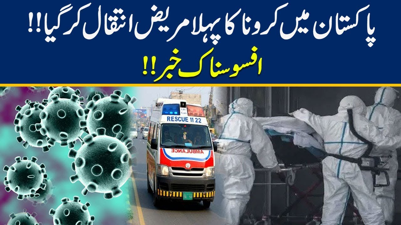 Exclusive!! First Coronavirus Patient Died In Pakistan
