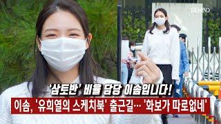 이솜(Esom), '유희열의 스케치북' 출근길··· '화보가 따로없네' [비하인…