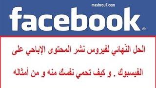 الشرح 817 : ازالة الفيروس الذي ينشر مقاطع اباحية على الفيسبوك و طريقة الوقاية منه