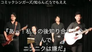 イシバシハザマハザマ陽平 石橋尊久 シマッシュレコード 嶋田 島居 コミ...