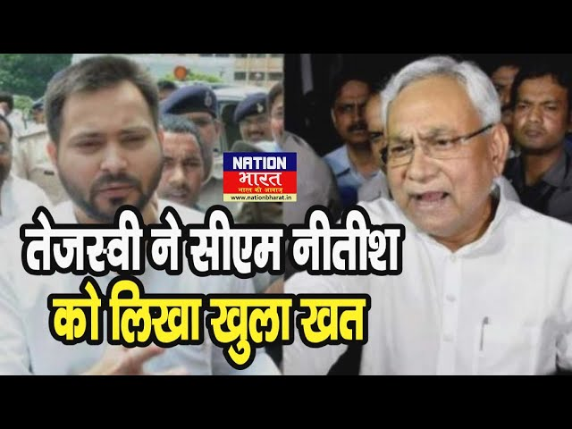 Tejasvi yadav ने CM Nitish kumar से खुले खत के जरिए पूछे तीखे सवाल