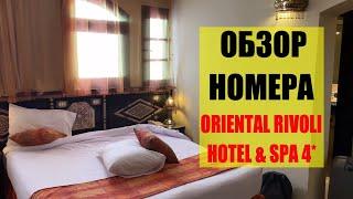 Номер в ORIENTAL RIVOLI HOTEL SPA 4 Шарм Эль Шейх