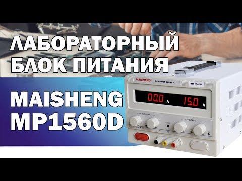 Подробный обзор лабораторного блока питания MAISHENG MP1560D
