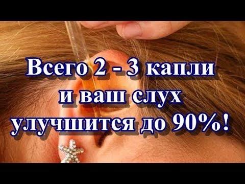 Всего 2 - 3 капли и ваш слух улучшится до 90%!