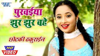 #Video पुरवईया झुर झुर बहे I #Chhotaki Thakurain I #Priyanka Singh, Rani Chatarji 2020 Bhojpuri Song
