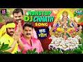 Gambar cover Nonstop Chhath DJ Remix Song 2020 - Superhit Chhath Song - Pawan Singh, Sharda Sinha, Khesari Lal