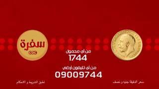مسابقة الجنيه الدهب علي سي بي سي سفرة | 21 رمضان