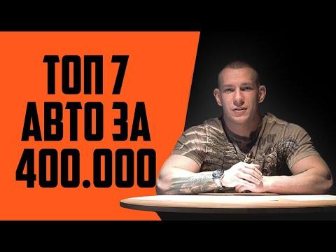 ТОП 7 авто за 400 тысяч рублей. Какую машину купить за 400 тысяч?