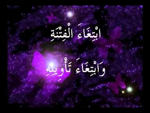 ما الأخر المتشابهات في آل عمران؟  د نبيل أكبر