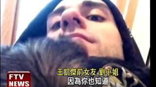 王凱傑遭收押 前女友大呼痛快-民視新聞