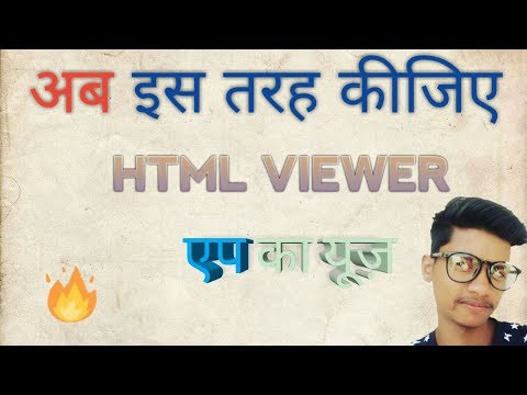 How To Use HTML Viewer App Explain Hindi