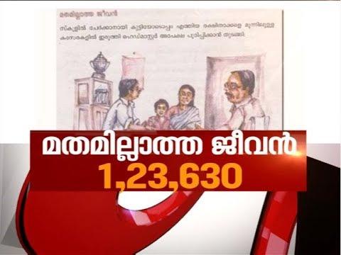 Caste, religion columns blank for over 1.2 lakh Kerala school kids | News Hour 28 March 2018