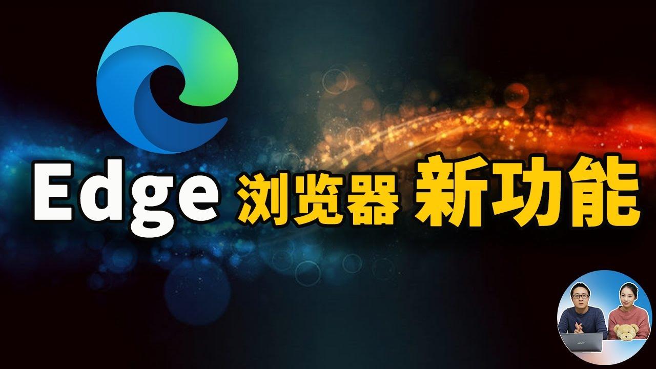 Edge 浏览器最新版的10个功能值得关注!太实用了! | 零度解说 【CC字幕】