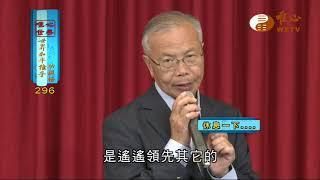 楊極東,吳永昌,曾濟群【世界和平推手功德296】| WXTV唯心電視台