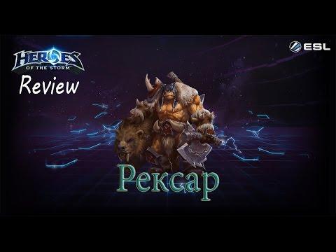 видео: heroes of the storm: Обзор-гайд (112 выпуск) - Рексар