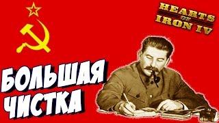 Hearts of Iron IV - БОЛЬШАЯ ЧИСТКА - Прохождение за СССР -  (День Победы 4) #2