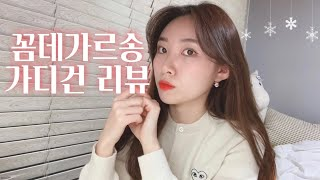쇼핑 하울 : 꼼데가르송 가디건 리뷰 / 사이즈 추천