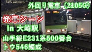 山手線E231系500番台 トウ546編成 外回り電車 大崎駅を発車する!! 2019/06/04