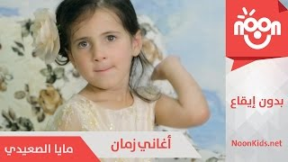 مايا الصعيدي - أغاني زمان  (بدون إيقاع)   Maya Alsaidie  - Aghani Zaman