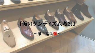 第三話は靴になります。 番組内で紹介されたアイテムはコチラ ・サント...