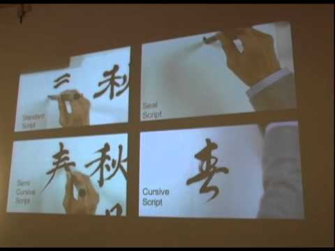 Present! - Out of Character: Decoding Chinese Calligraphy