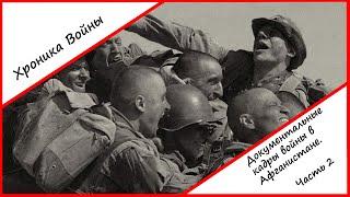 Хроника Войны: Документальные кадры войны в Афганистане. Часть 2