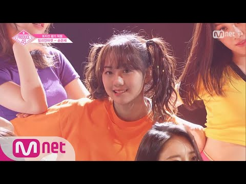 PRODUCE48 [단독/직캠] 일대일아이컨택ㅣ손은채 - Jax Jones ♬Instruction @댄스_포지션 평가 180720 EP.6