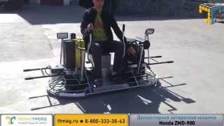 Двухроторная затирочная машина для бетона вертолет Honda(, 2015-08-01T09:20:17.000Z)