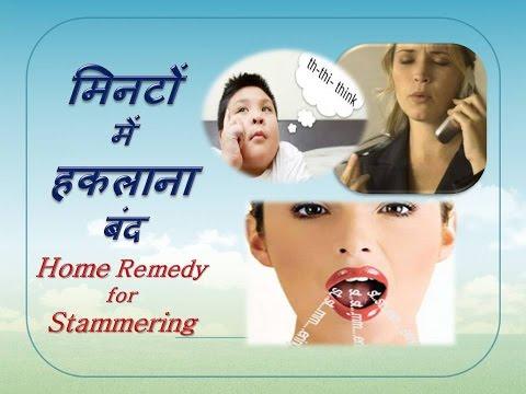 Home Remedies for Stammering.हकलाहट या तुतलापन दूर