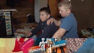 Усыновил - плати! Мужское / Женское. Выпуск от 04.06.2019