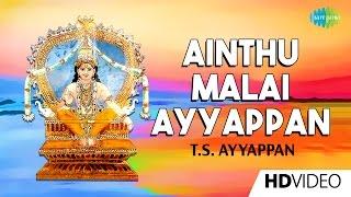 Ainthu Malai Ayyappan | ஐந்து மலை | Tamil Devotional Video Song | T.S.Ayyapan | Ayyappan Songs