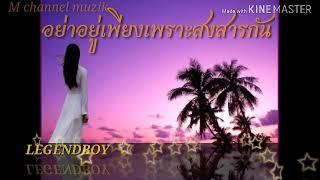 LEGENDBOY//-อย่าอยู่เพียงเพราะสงสารกัน (feat.-OZH & SK MTXF) new thai song-(2019)