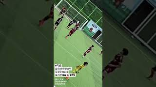 초딩미친골 2021 영덕대게축구 김경모 중거리초딩슛 하…