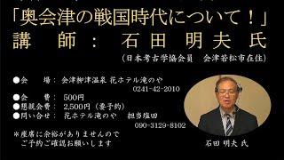 第547回花ホテル講演会 「奥会津の戦国時代について!」講師:石田 明夫 氏
